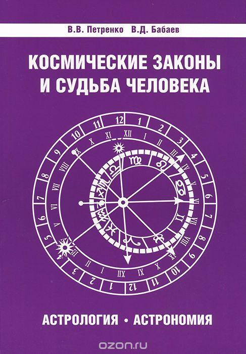 Петренко Космические законы и судьба человека. Астрология. Астрономия