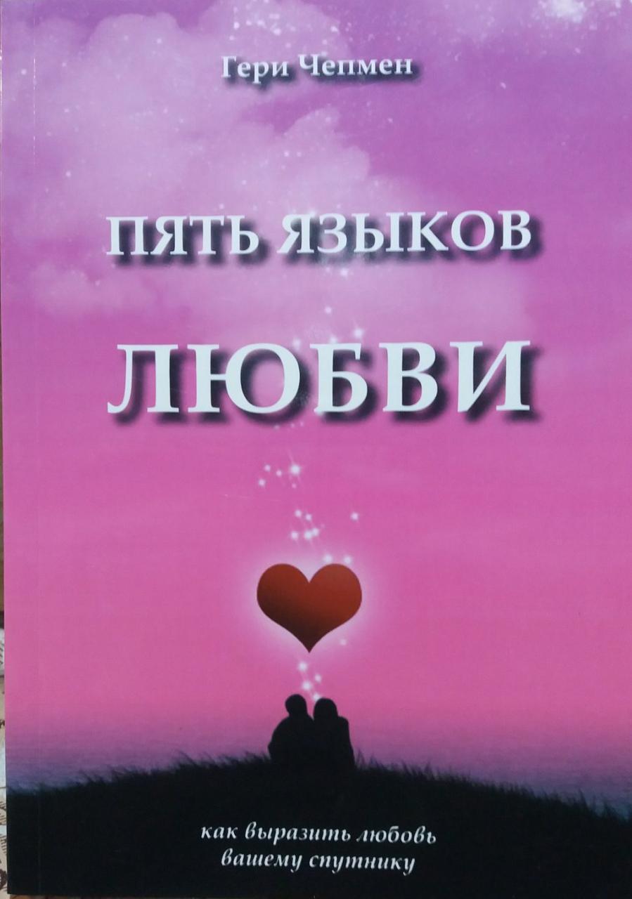 """С.""""Успех""""  Чепмен (офс) Пять языков любви"""