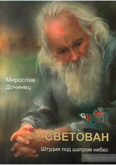 Дочинец (рус.,мяг) Светован. Штудии под шатром небес