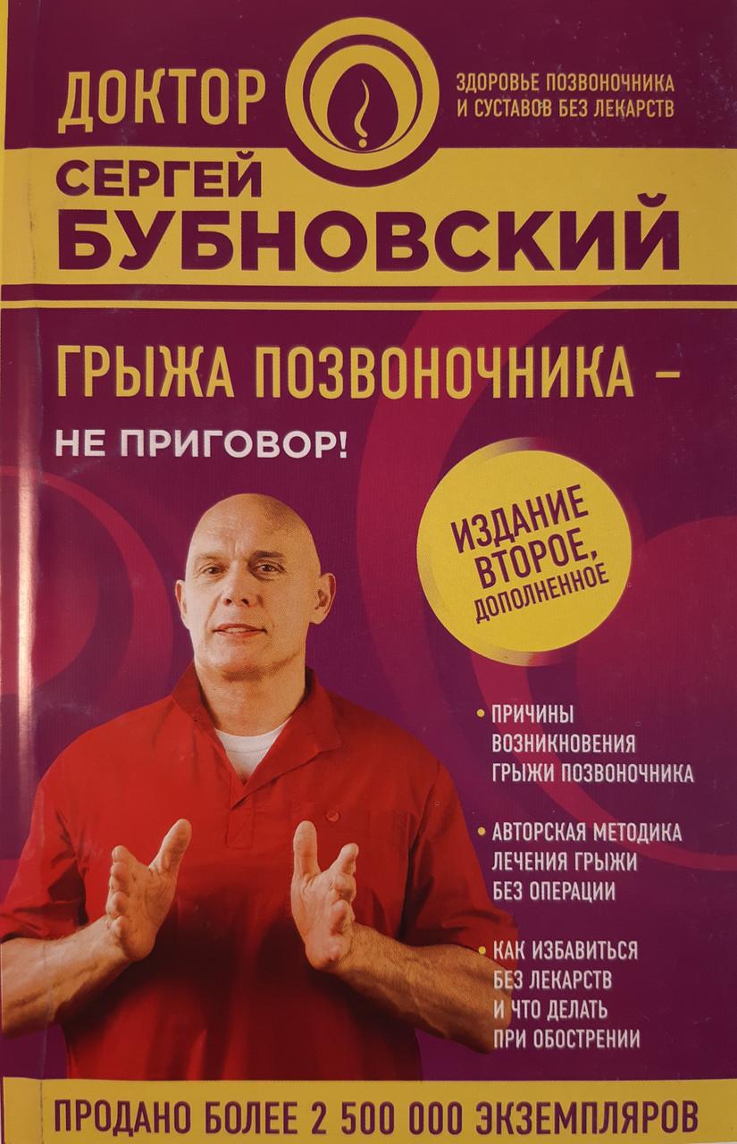 Бубновский Грыжа позвоночника - не приговор!