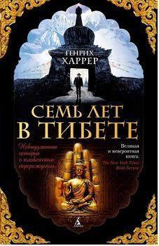 Харрер (покет) Семь лет в Тибете