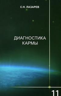 Лазарев Диагностика кармы том11 (нов) Завершение диалога