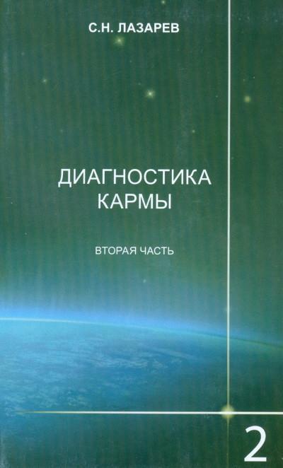 Лазарев Диагностика кармы 2. Чистая карма. Часть 2