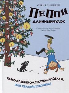 Пеппи Длинныйчулок. Разграблениерождественскойёлки, или Хватайчтохочешь! Автор Астрид Линдгрен