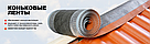 Коньковая вентиляционная лента Vent-Roll, фото 6