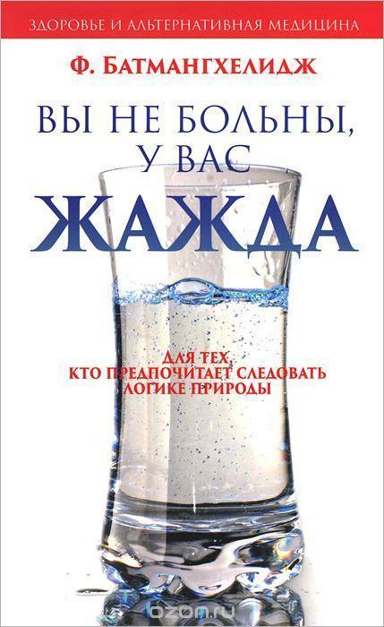 Батмангхелидж Вы не больны, у вас жажда