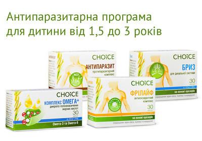 Choice Антипаразитарная программа для детей от 1,5 до 3 лет,  Полный курс (6 недель)