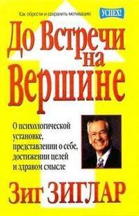 """С.""""Успех""""  Зиглар  До встречи на вершине"""