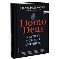 Харари (тв., 70*100/16) Homo Deus. Краткая история будущего