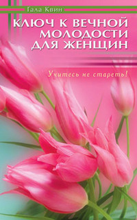 Квин Ключ к вечной молодости для женщин. Учитесь не стареть!