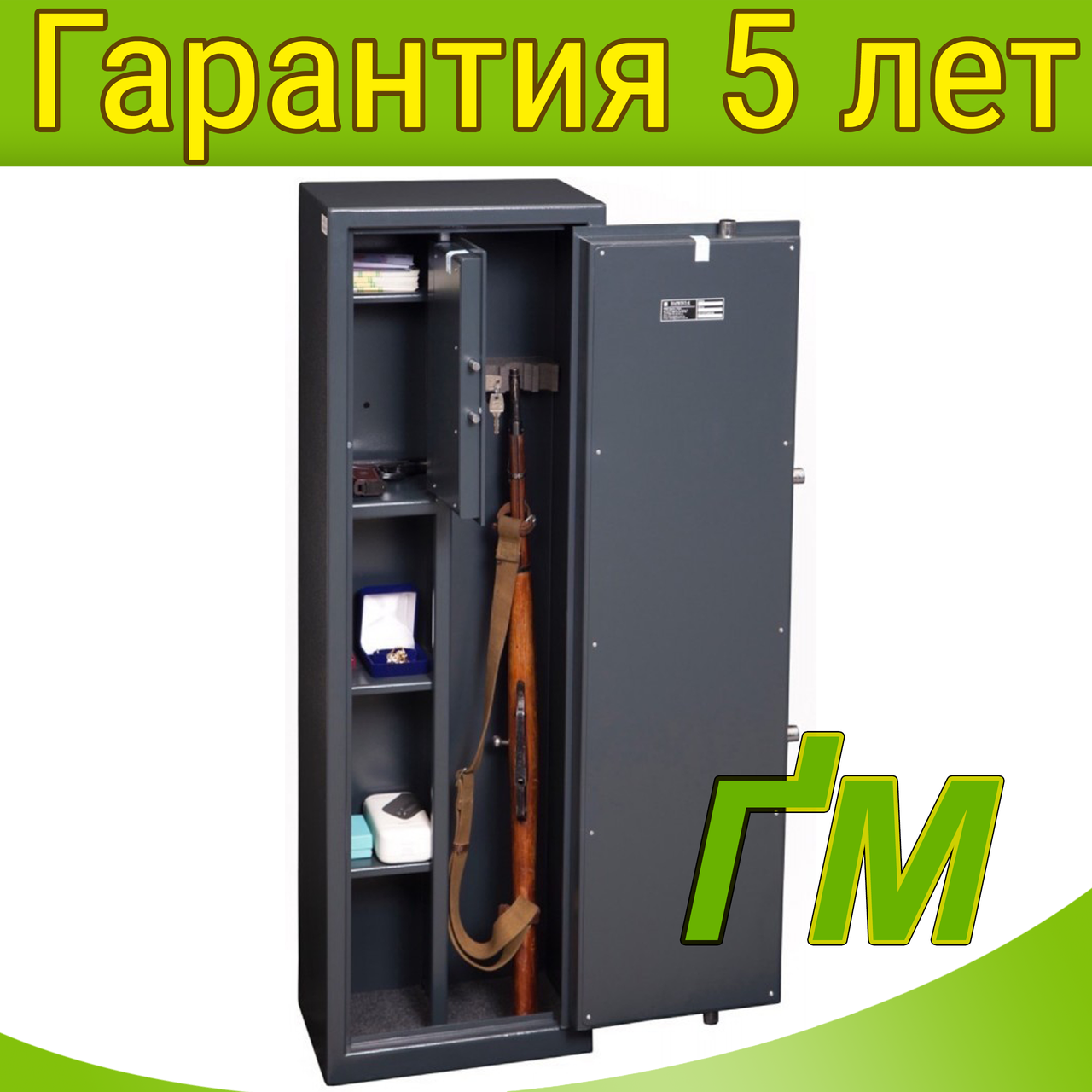 Сейф оружейный G.130.E