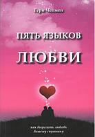"""С.""""Успех""""  Чепмен (газ) Пять языков любви"""