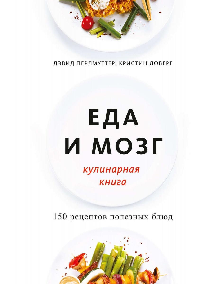 Перлмуттер Еда и мозг. Кулинарная книга. 150 рецептов полезных блюд