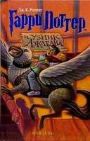 Ролинг (тв) т.3 Гарри Поттер и узник Азкабана