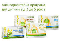 Choice Антипаразитарная программа для детей от 3 до 5 лет,  Полный курс (6 недель)