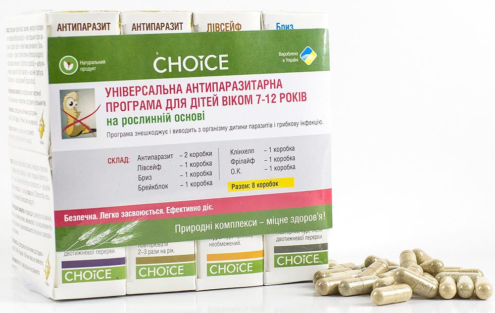 Choice «Антипаразитарная программа для детей 7-12 лет», Полный курс 2,5 месяца