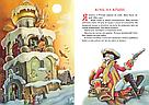 Приключения барона Мюнхаузена. Автор Эрих Распе, фото 3