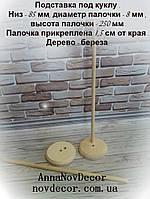 Заготовка для декора ПОДСТАВКА для кукол игрушек