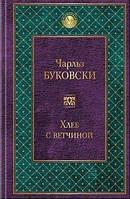 Буковски (тв.,Всемирн.лит-ра) Хлеб с ветчиной