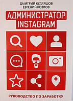 Кудряшов, Козлов Администратор Instagram. Руководство по заработку