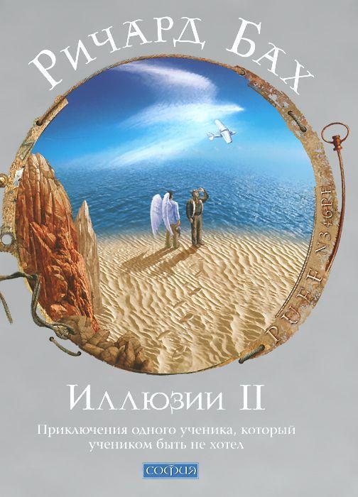 Бах (тв) Иллюзии II: приключения одного ученика, который учеником быть не хотел