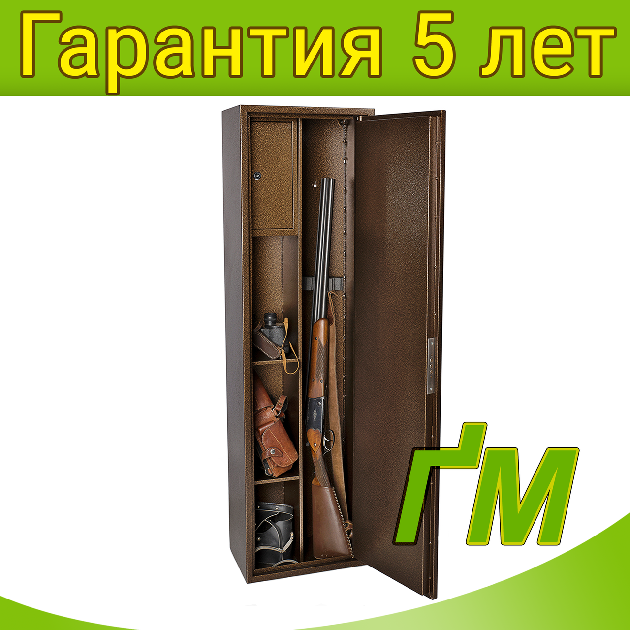 Сейф оружейный Е-137К1.Т1.П2.8004