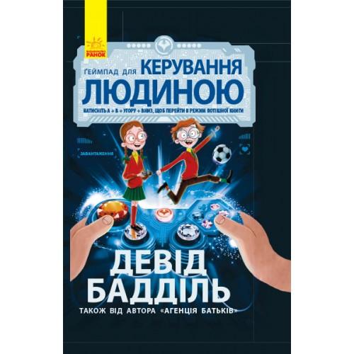 Агенція батьків: Ґеймпад для керування людиною Девід Бадділь(у)(140)