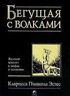 Эстес Бегущая с волками: женский архетип в мифах и сказаниях