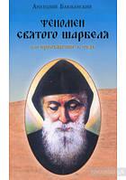 Баюканский Феномен святого Шарбеля или Приобщение к чуду