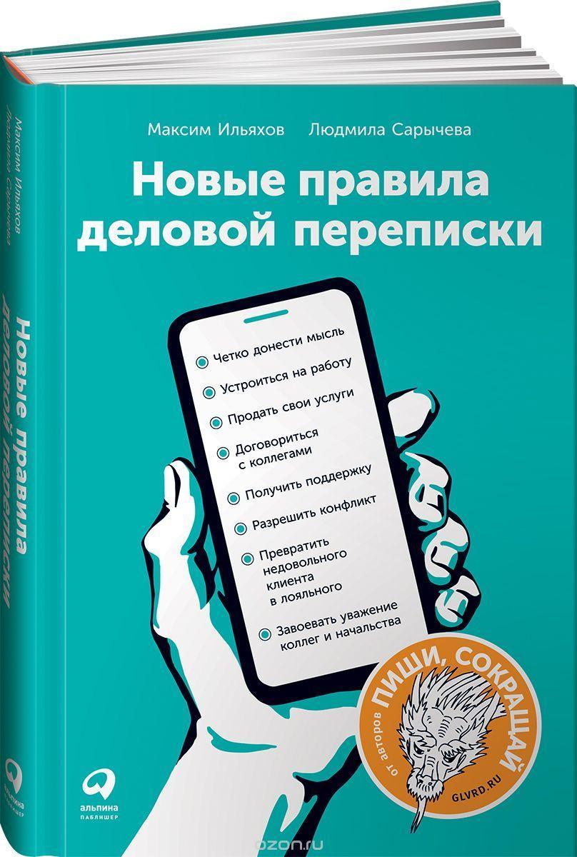 Ильяхов  Новые правила деловой переписки