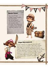 Банда Пиратов. История с бриллиантом. Книга 3, фото 2