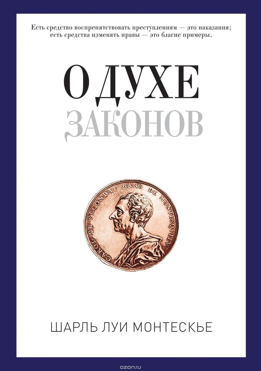 """С.""""PRO власть"""" Монтескье О духе законов"""