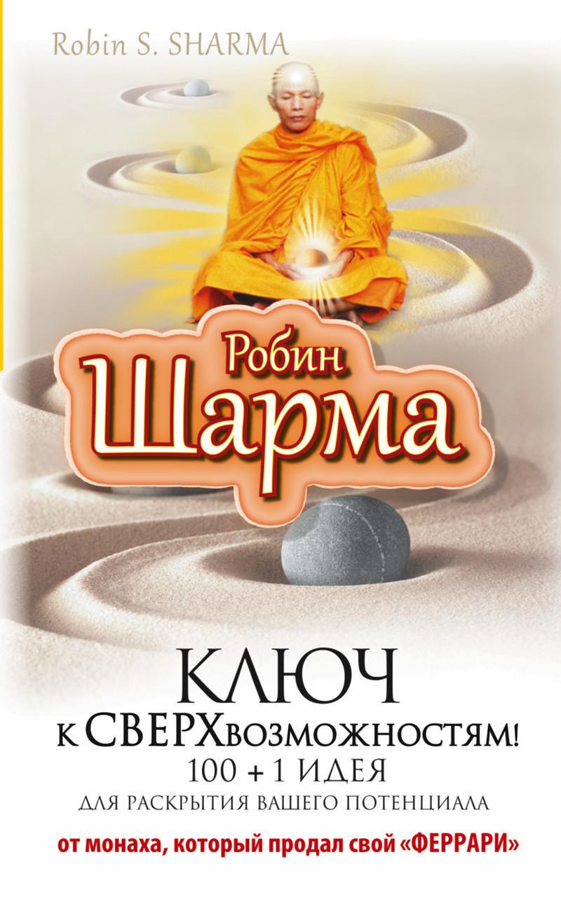 """Шарма (АСТ) Ключ к сверхвозможностям! 100 +1 идея для раскрытия вашего потенциала от монаха, который продал свой """"феррари"""""""
