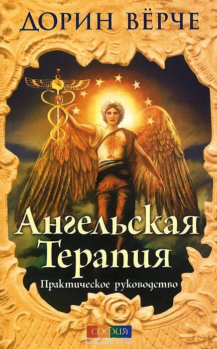 Верче Ангельская терапия: практическое руководство
