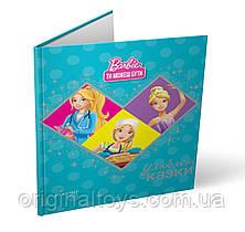 Книга для читання Барбі Я можу бути Улюблені казки