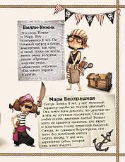 Банда Пиратов. Остров Дракона, фото 2