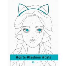 Книги для дозвілля: Дівчата мода коти (64стор) (у)(65)