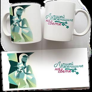 Чашка, Кружка Лучшей Женщине На Свете, жене, жена