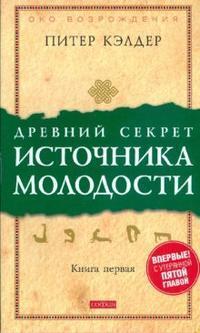 Келдер  (кн.1) Древний секрет источника молодости