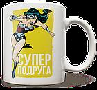 Чашка, Кружка Супер Подруга, фото 2