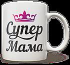 Чашка, Кружка Супер Мама, фото 2