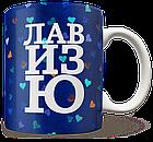 Чашка, Кружка Лав Из Ю, любовь, фото 2