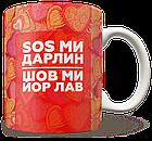 Чашка, Кружка SOS Ми Дарлин, Любовь, фото 2