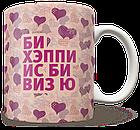 Чашка, Кружка Би Хэппи Ис Би Виз Ю, любовь, фото 2