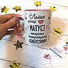 Чашки для матусі