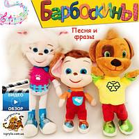Большие Барбоскины набор мягких музыкальных игрушек. Роза, Малыш и Дружок