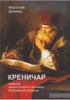 Дочинец (рус.,мяг) Креничар