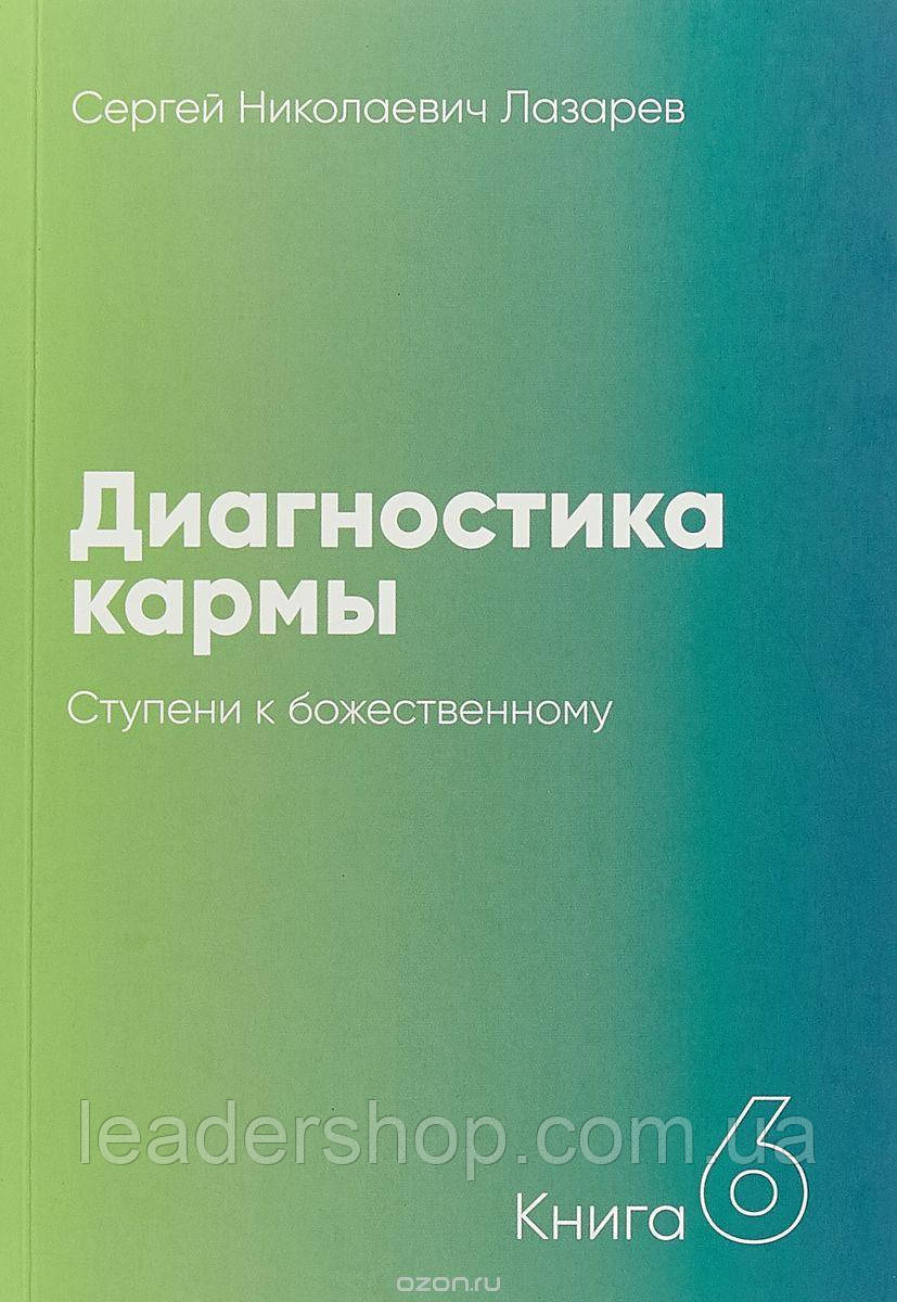 Лазарев Диагностика кармы том 6 (нов) Ступени к божественному