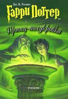 Ролинг (тв) т.6 Гарри Поттер и принц полукровка