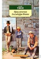 Твен (покет) Приключения Гекльберри Финна